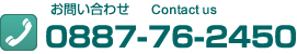 お問い合わせ:0887-76-2450