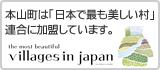 本山町は「日本で最も美しい村」連合に加盟しています。