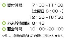 ・受付時間 午前…7:00~11:30 午後…12:30~16:30 外来診療開始…8:45 面会時間…10:00~20:00 ※但し、急患の場合はこの限りではありません